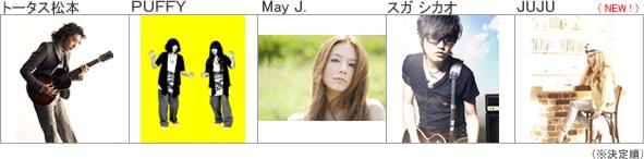 トータス松本 PUFFY May J. スガシカオ JUJU