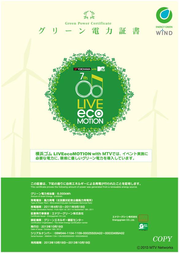 イベント当日の電気は、グリーン電力で!