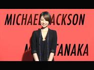 MICHAEL JACKSON x 田中美保