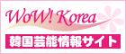 韓国、韓国ドラマ - wowkorea -