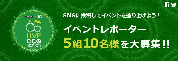 イベントレポーター5組10名様を大募集!!