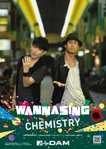 8月:CHEMISTRY