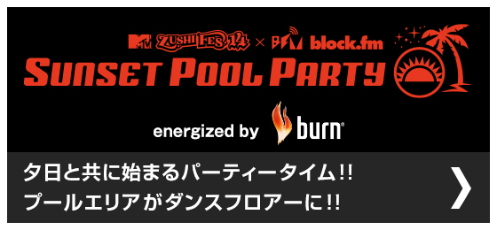 Sunset Pool Party