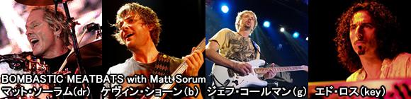 BOMBASTIC MEATBATSwith Matt Sorum