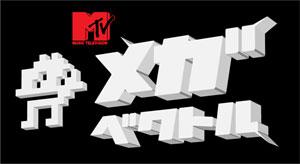 MTV メガベクトル
