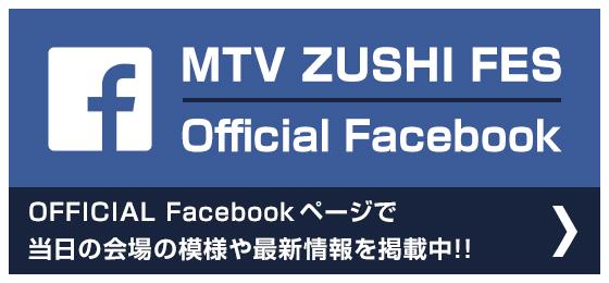 MTV ZUSHI FES Official Facebook
