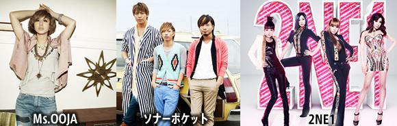 出演:Ms.OOJA、ソナーポケット、2NE1