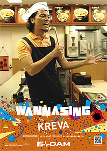 9月:KREVA