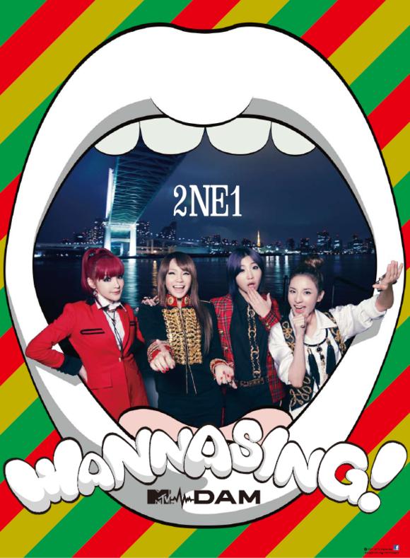2NE1(トゥエニィワン)