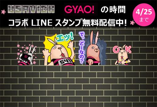 「GYAO!の時間」コラボ・スタンプ登場!