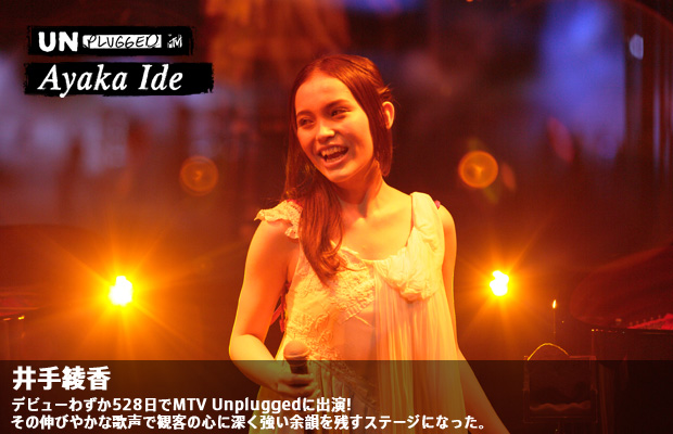MTV Unplugged:井手綾香