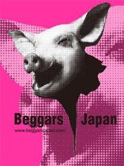 ベガーズ・ジャパン