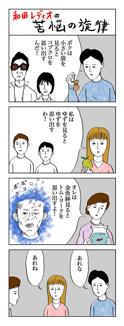 和田レディオ