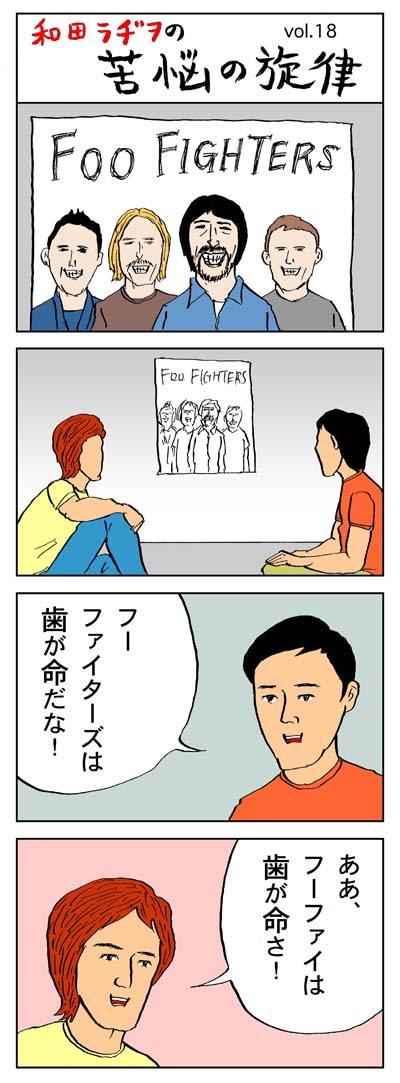 和田ラヂヲ No18