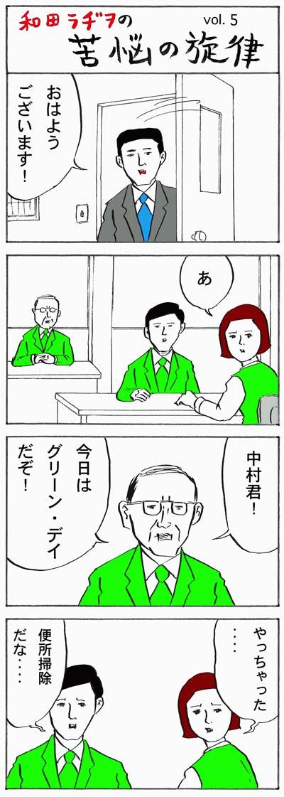 和田ラヂヲ No05